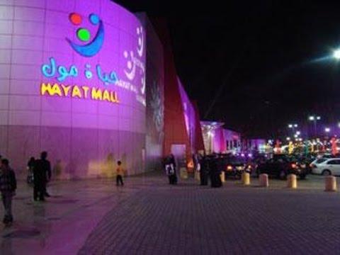 The Amazing Cities | Saudi Arabia | Hayat Mall | Riyadh